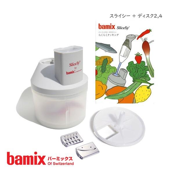 バーミックス ( bamix ) スライシー+ディスク2,4 【あす楽】.