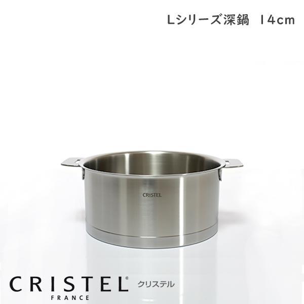 CRISTEL クリステル鍋 両手深鍋 14cm (フタ 別売)  Lシリーズ (メーカー保証10年) 【 正規販売店 】