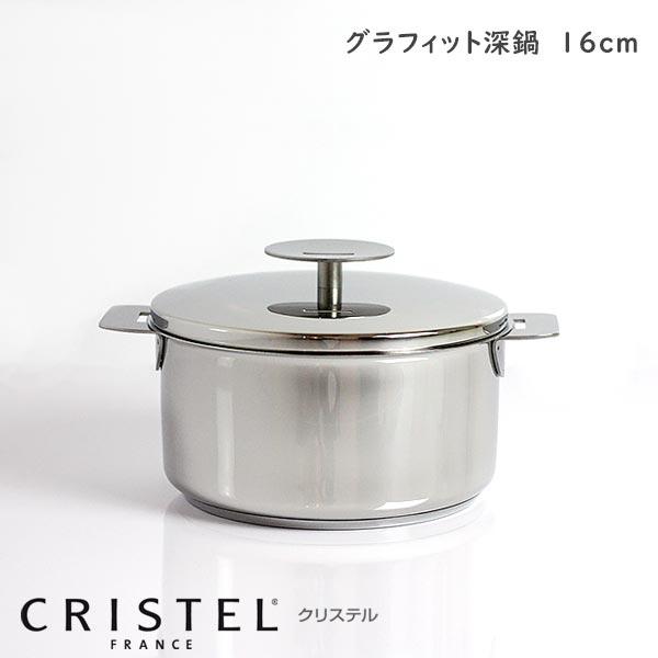 CRISTEL クリステル鍋 ( クリステル ) 両手深鍋 G16cm ( フタ付き ) G グラフィット シリーズ (メーカー保証10年).