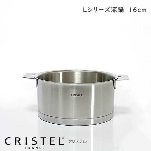 CRISTEL クリステル鍋 両手深鍋 16cm (フタ 別売)  Lシリーズ (メーカー保証10年).