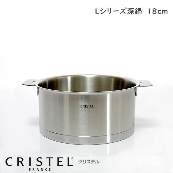 CRISTEL クリステル鍋 両手深鍋 18cm (フタ 別売)  Lシリーズ (メーカー保証10年).