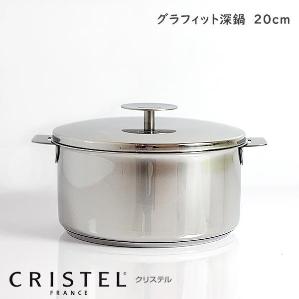 CRISTEL クリステル鍋 両手深鍋 G20cm ( フタ付き ) G グラフィット シリーズ (メーカー保証10年).