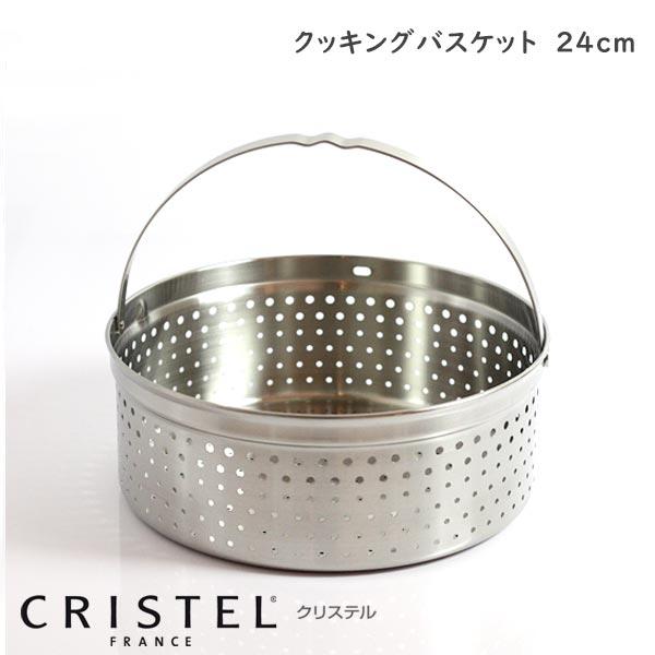 CRISTEL クリステル鍋 クッキングバスケット 24cm ( フタなし ) G グラフィット ・ Lシリーズ 共通 ( メーカー保証1年) 【 正規販売店 】