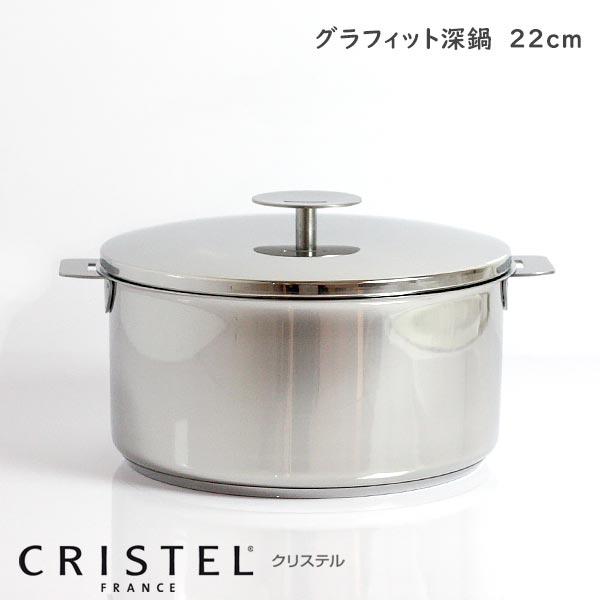 CRISTEL クリステル鍋 両手深鍋 G22cm ( フタ付き ) G グラフィット シリーズ (メーカー保証10年) 【 正規販売店 】