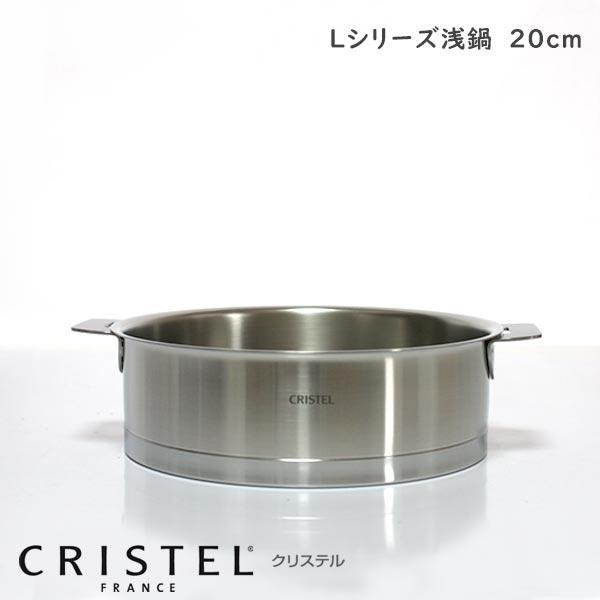 CRISTEL クリステル鍋 両手浅鍋 L20cm ( フタ 別売 ) Lシリーズ (メーカー保証10年) 【 正規販売店 】
