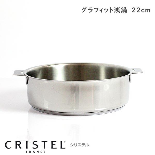 CRISTEL クリステル鍋 両手浅鍋 G22cm ( フタなし ) G グラフィット シリーズ (メーカー保証10年).