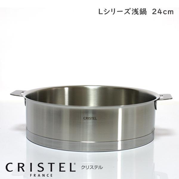 CRISTEL クリステル鍋 両手浅鍋 L24cm ( フタ 別売 ) Lシリーズ (メーカー保証10年).