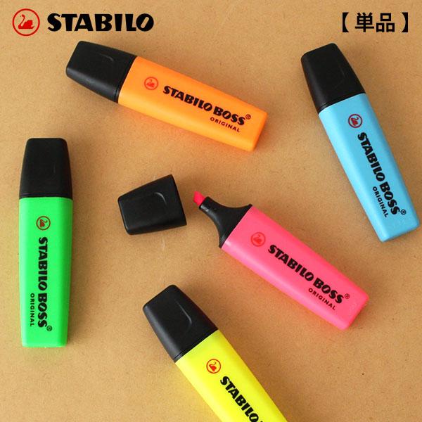 ブランドQ~Z>Stabilo>蛍光ペン>BOSS ORIGINAL