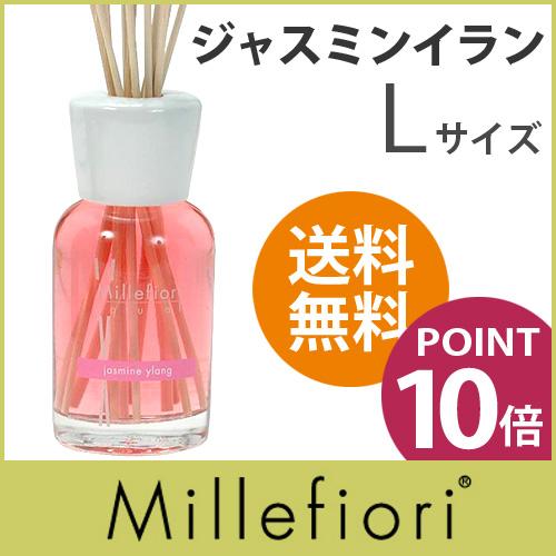 Millefiori ( ミッレフィオーリ ) フレグランス リード ディフューザー ( L ) 【 Natural 】/ ジャスミン イラン Jasmine Ylang .