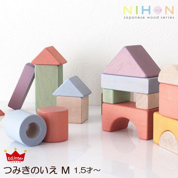 安心・安全 天然木のおもちゃ NIHON Japanes wood シリーズ / つみきのいえ M House Blocks (32ピース) 積み木 【 日本製 】【 正規販売店 】