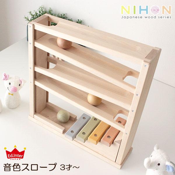 安心・安全 天然木のおもちゃ NIHON Japanes wood シリーズ / 音色スロープ 【 日本製 】【 正規販売店 】