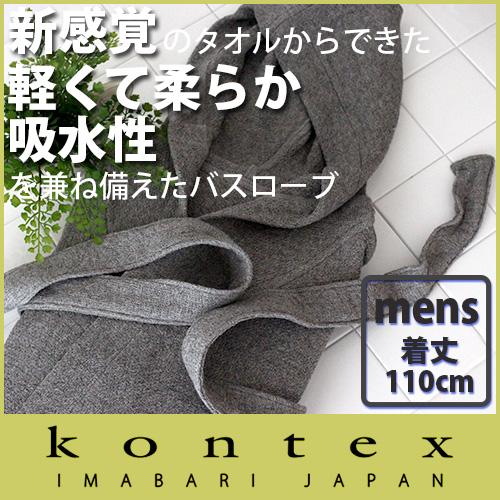 コンテックス ( Kontex )ラーナ LANA 【 男性用 】 フード付きバスローブ L 着丈110cm .