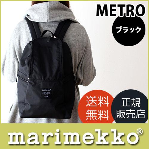 【 正規販売店 】marimekko ( マリメッコ ) 『 Metro メトロ 』 リュック / ブラック 【ラッピング・のし不可】.