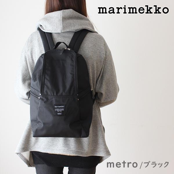 マリメッコ ( marimekko ) 『 Metro メトロ 』 リュック / ブラック 【ラッピング・のし不可】【 正規販売店 】
