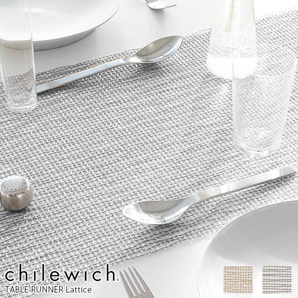 チルウィッチ chilewich テーブルランナー ラティス LATTICE / 2色  【 正規販売店 】