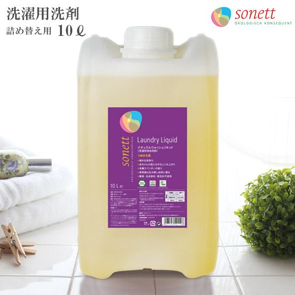SONETT ( ソネット ) 洗濯用洗剤 ナチュラル ウォッシュリキッド 10L ( ラベンダーの香り ) 【 正規販売店 】【あす楽】.