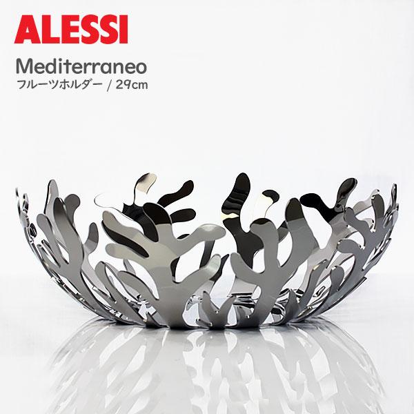 ALESSI ( アレッシー アレッシィ ) Mediterraneo メディテラーネオ フルーツホルダー / 29cm シルバー.