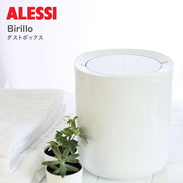 ALESSI ( アレッシー アレッシィ ) Birillo ( ビリッロ ) ダストボックス ( ゴミ箱 ふた付き ) / ホワイト .