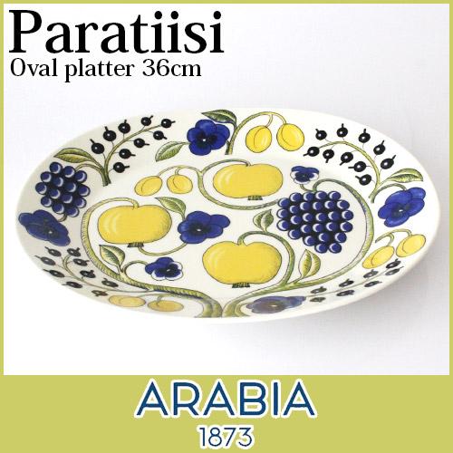 アラビア ( ARABIA ) パラティッシ ( Paratiisi ) オーバルプラター 36cm / イエロー ( カラー )  .