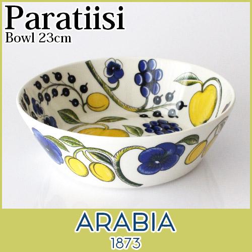 アラビア ( ARABIA ) パラティッシ ( Paratiisi ) ボウル 23cm / イエロー ( カラー )  .