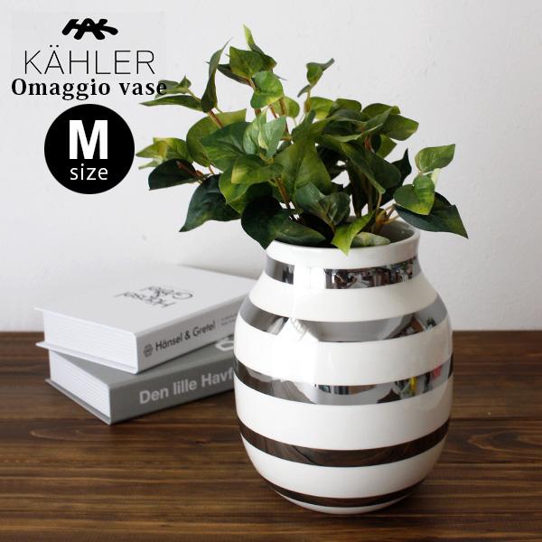 ケーラー オマジオ ベース Mサイズ H200 / シルバー KAHLER Omaggio vase フラワーベース 花瓶 【 正規販売店 】【 あす楽 】