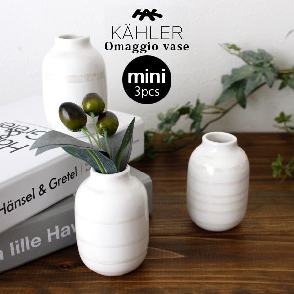 ケーラー オマジオ ベース ミニサイズ 3個セット H80 / パール KAHLER Omaggio vase フラワーベース 花瓶 【 正規販売店 】【 あす楽 】