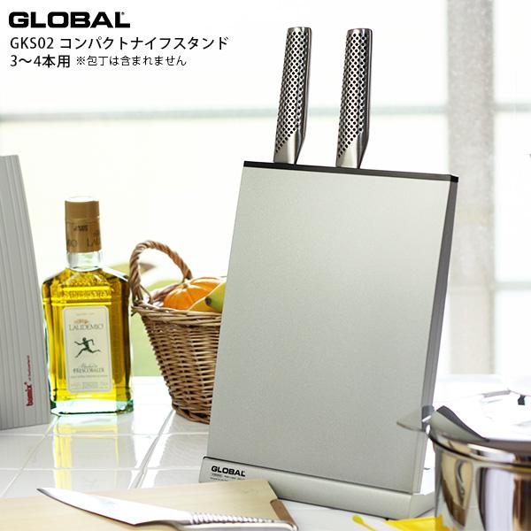 GLOBAL グローバル 包丁スタンド 専用 コンパクト ナイフスタンド 3~4本用 GKS-02(※包丁は含まれておりません) 【 正規販売店 】【あす楽】