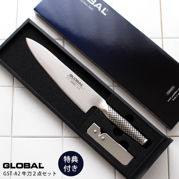 【 プレゼント2点付 】 GLOBAL グローバル包丁 『 牛刀 2点 セット 』( 牛刀 / スピードシャープナー ) 【 正規販売店 】【あす楽】