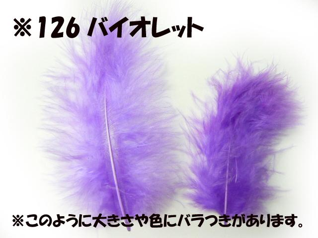 羽 パーツ マラボー中(10枚) 羽 パーツ根 フェザー 手芸材料 パーツ