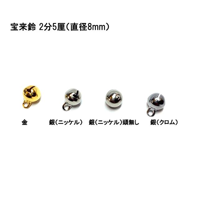 宝来鈴 2分5厘(直径8mm) 手芸材料 和風携帯ストラップやちりめん細工 和小物の必需品