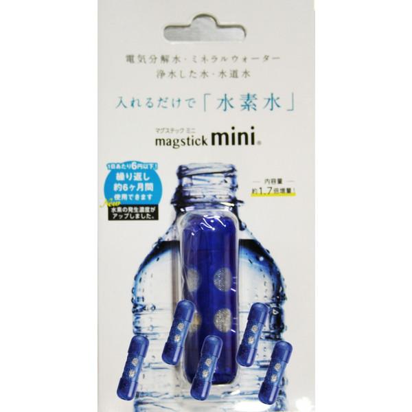 送料無料 ネコポス対応 国産品 代引不可 元気の水 マグスティックmini 5本セット 水素水生成器 専門店
