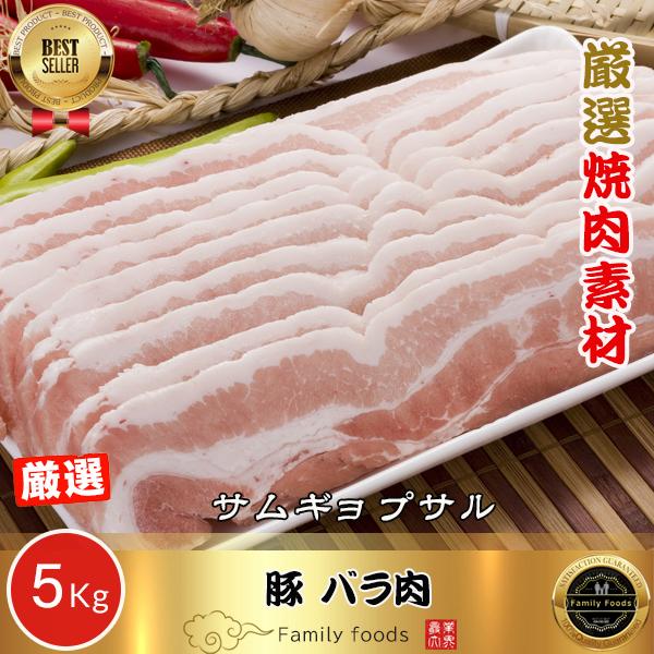 三枚肉 ばら肉 流行 スライスした豚のバラ肉 好評 送料無料 冷凍 豚 バラ 肉 5kg サムギョプサル 豚肉 サムギョプサル肉 三段バラ サンギョプサル 1Kg×5Pack ばら