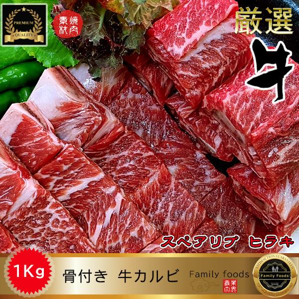 ■牛肉で一番美味しい部位■ 10%off 冷凍 焼肉用 安全 骨付き 牛カルビ ヒラキ 1kg 骨付きカルビ スペアリブ リブ 安い 牛スペアリブ 牛 牛肉 BBQ バーベキュー 期間限定セール