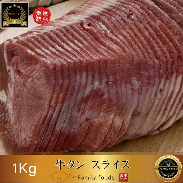 ◆冷凍◆ スライス 牛 タン 1kg (簡単に調理ができるスライスタイプ) / 牛タン 1kg 牛タンスライス 牛タン 牛タン スライス 1k 牛たん 1kg