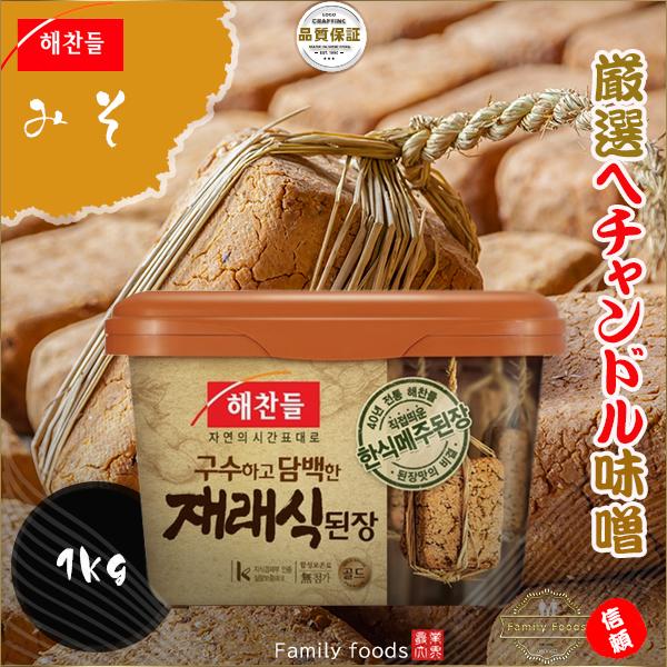 超人気 専門店 香ばしい味と香りが食欲をそそります ヘチャンドル 味噌 1kg 1個 テンジャン 流行のアイテム デンジャン 韓国ソース 味噌汁 韓国味噌 在来式味噌 韓国食材 調味料