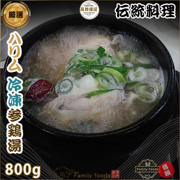 ◆冷凍◆ ハリム 参鶏湯 800g ×16袋 /韓国スープ/スープ/参鶏湯/サムゲタン/サンゲタン/即席食品/レトルト食品/たんばく質/インスタント食品/簡単料理/激安