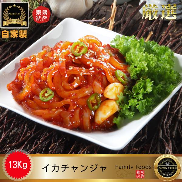 ◆冷蔵◆ 自家製 イカ 塩辛 13kg / 韓国 いか塩辛 いか キムチ イカチャンジャ いか 塩辛 美味しい おかず
