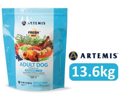 アーテミス フレッシュミックス アダルトドッグ 中・大型犬 成犬用 1~6才 13.6kg KMT ARTEMIS (26700032)●