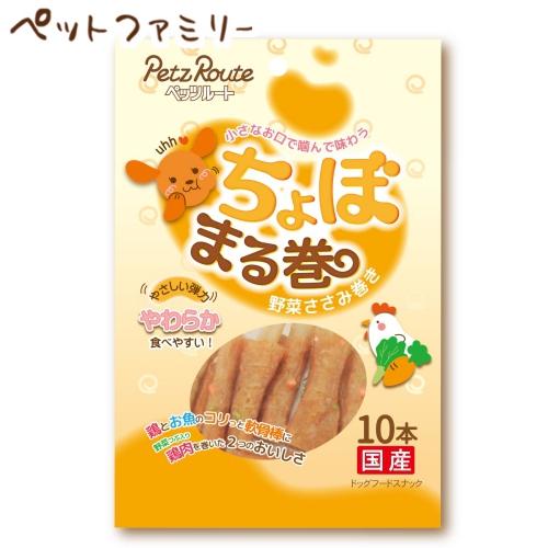 【セール】ペッツルートちょぼまる巻野菜ささみ巻き10本(66200129)