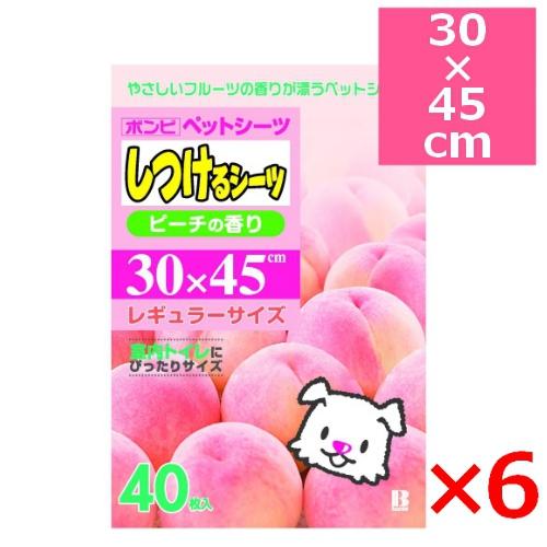 ボンビアルコン しつけるシーツ ピーチの香り レギュラー 40枚入り×6個 30×45cm(s6810007)●