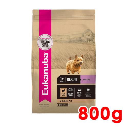 ユーカヌバ スモール アダルト ラム&ライス 成犬用 小型犬用  1歳以上 800g (11100104)