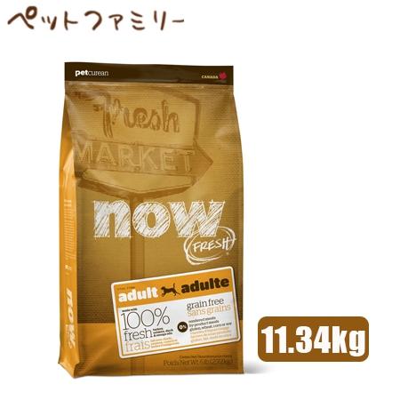 グローバルペット ナウフレッシュ NOW FRESH グレインフリー DOG アダルト 11.34kg (20300114)●