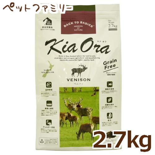 【最大300円オフクーポン有り】レッドハートKiaOra キアオラドッグフード ベニソン 2.7kg