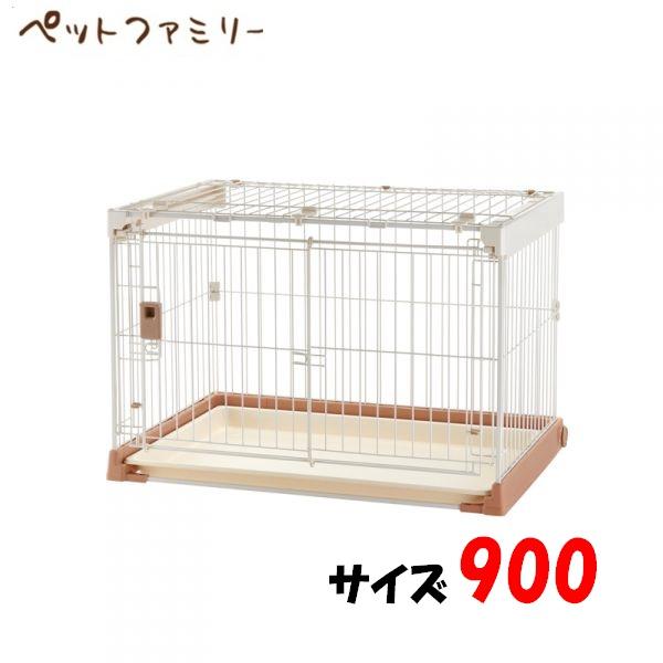 【個別送料・同梱不可】リッチェル お掃除簡単ペットケージ 900 ブラウン(92500196)●