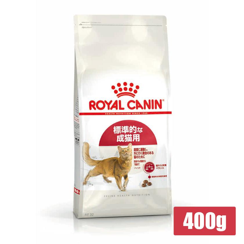 適度に運動をし たまに外へ出かける機会もある猫の健康維持を考えたキャットフードです ロイヤルカナン 評価 セール品 フィット 標準的な猫用 400g1歳から7歳まで 52905072 ※お一人様5個まで