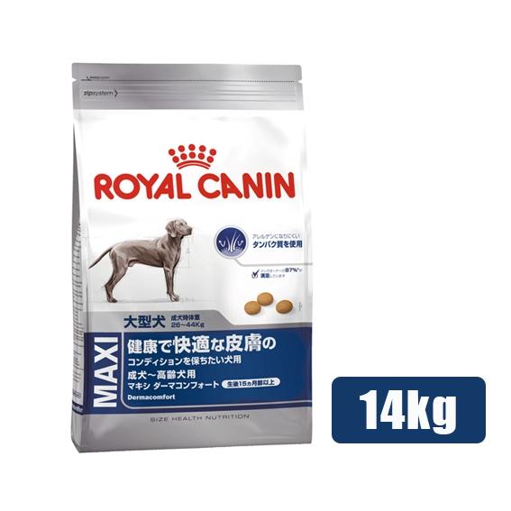 ロイヤルカナン マキシダーマコンフォート 14kg 健康で快適な皮膚のコンディションを保ちたい大型犬生後15ヵ月齢以上(52901141)●