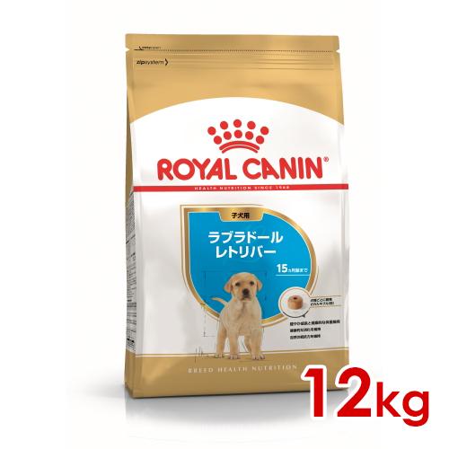 ロイヤルカナン ラブラドールレトリバーパピー 子犬用 生後15ヶ月齢まで 12kg(52902076)● ※お一人様5個まで