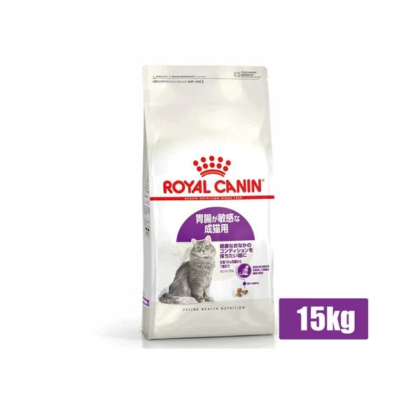 ロイヤルカナン  センシブル 胃腸がデリケートな猫用15kg 生後12ヶ月齢から7歳まで (52905087)● ※お一人様5個まで