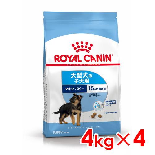 ロイヤルカナン SHN マキシパピー 大型犬・子犬用 生後15ヵ月齢未満 4kg×4 ※お一人様5個まで