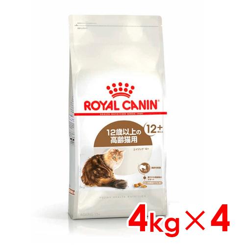 ロイヤルカナンエイジング 12+12歳以上の高齢猫用 4kg×4 ※お一人様5個まで